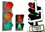 Транспортные и пешеходные светофоры Т.1, Т.2, П.1, П.2