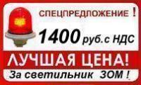 Лучшие цены на светодиодные заградительные огни и светильники ЗОМ в России!