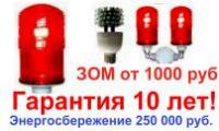 Новые энергосберегающие технологии для России