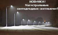 Мощные светодиодные светильники уличного освещения!