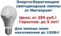 Энергосберегающие светодиодные LED лампы c цоколем Е27 и E14