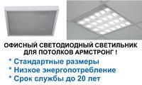 Офисный светодиодный светильник для Армстронг (Armstrong)!