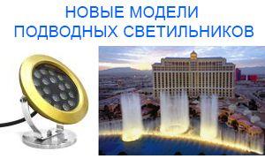 Светодиодные светильники для фонтанов! НОВИНКИ !
