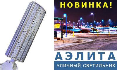 Уличный светодиодный светильник Аэлита! Новинка 2014 года!