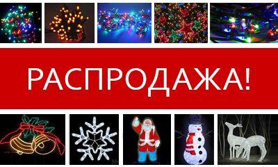 Новогодняя распродажа декоративной светотехники!