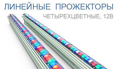 Новые низковольтные четырёхцветные светодиодные прожекторы 12 вольт ( RGBW / RGBY )