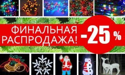 ФИНАЛЬНАЯ РАСПРОДАЖА 2015г! Светодиодные гирлянды и декоративная светотехника от производителя!