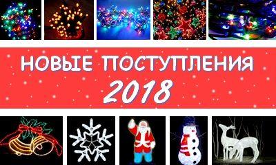 Новогодние светодиодные гирлянды и светотехника 2018!