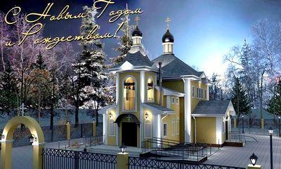 С Новым Годом! Построим храм вместе!
