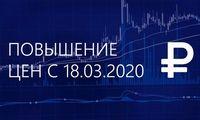 Повышение цен на продукцию с 18.03.2020