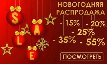 Распродажа гирлянд и светотехники с 01.11.2020!