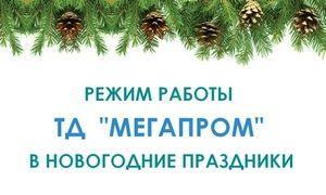 Режим работы ТД МЕГАПРОМ