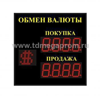 Уличное табло обмена валютР-8х1хП-110