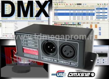 Контроллеры DMX  для сложной и многоканальной подсветки