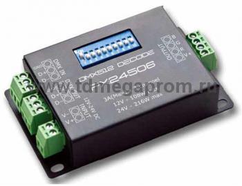DMX декодер LED RGB  (арт.50-3170)
