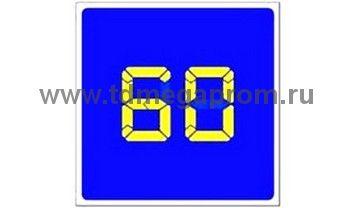 """Управляемый светодиодный дорожный знак """"Рекомендуемая скорость"""" 6.2  (арт.78-3700)"""