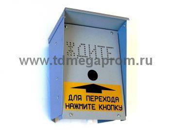 Табло вызывное пешеходное ТВП (арт.75-1024)