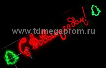 """Баннер светодиодный """"С НОВЫМ ГОДОМ!""""  LED-MNY-BIG-001-R (арт.35)   Новинка!"""