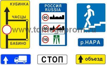 Дорожные знаки информационные