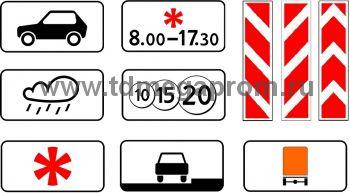 Дорожные знаки дополнительной информации (таблички)