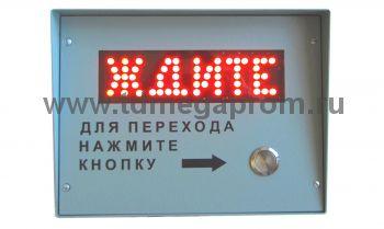 Табло вызывное пешеходное ТВП-1 Светодиодное (арт.73-2548)