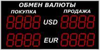 Уличное табло обмена валютР-8х2-350