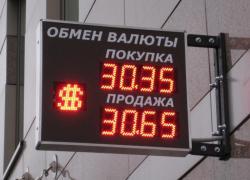 Табло обмена валют,Операционные кассы,