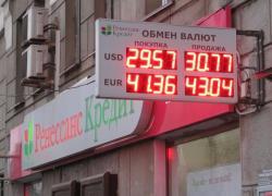 Табло валют электронное для