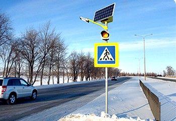 Автономные пешеходные переходы на солнечных батареях