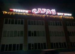 ТЦ САРАЙ, г. Ульяновск,