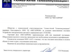 Концерн АЛМАЗ-АНТЕЙ (АЛМАЗ-АНТЕЙ ТЕЛЕКОММУНИКАЦИИ)