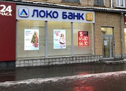 Установка уличных табло валют