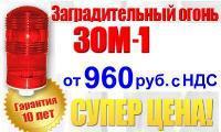 Заградительный огонь ЗОМ от 960 руб с НДС! Со склада в Москве!