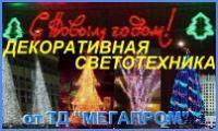 К Новогодним праздникам компания ТД МЕГАПРОМ