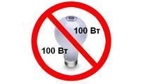 Запрет на лампы накаливания 100Вт!