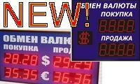 Уличное светодиодное Табло курсов валют.