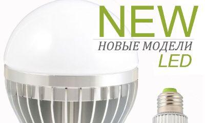 Мы расширяем ассортимент энергосберегающих светодиодных ламп с цоколем Е27
