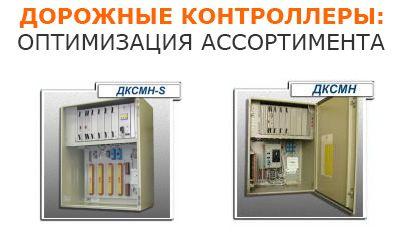 Дорожные контроллеры ДКСМН, ДКСМН-S, ДКСМS, ДКСМS-S - оптимизация ассортимента