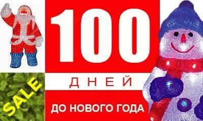 АКЦИЯ! 100 ДНЕЙ ДО НОВОГО ГОДА!