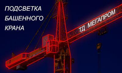 Декоративная подсветка башенного крана дюралайтом