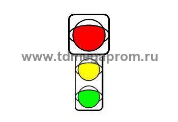 Светофор транспортный светодиодный Т.1.3 300/200мм  (арт.78-1668)