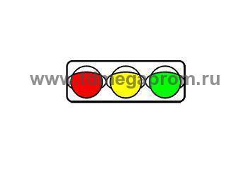 Светофор транспортный светодиодный Т.1.г.1 200мм  (арт.78-7914)