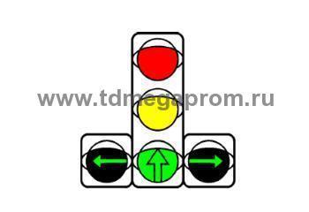 Светофор транспортный светодиодный Т.1.пл.1 200мм  (арт.78)
