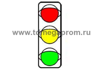 Светофор транспортный светодиодный Т.1.2 300мм   (арт.78-1672)