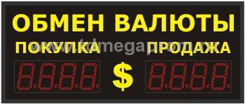 Уличное табло обмена валютР-8х1-110