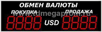 Уличное табло обмена валютР-8х1-350