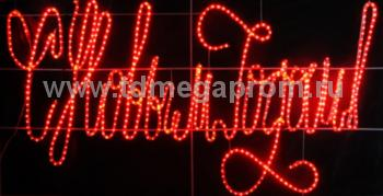 "Баннер светодиодный  ""С НОВЫМ ГОДОМ!""  LED-SKF-HNY-R     (арт.99-3342)"