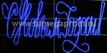 """Баннер светодиодный  """"С НОВЫМ ГОДОМ!""""  LED-SKF-HNY-B     (арт.99-3343)"""