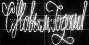"""Баннер светодиодный  """"С НОВЫМ ГОДОМ!""""  LED-SKF-HNY-W    (арт.99-3344)"""