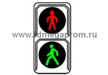 Светофор пешеходный светодиодный П.1.2 300мм  (арт.78-1701)